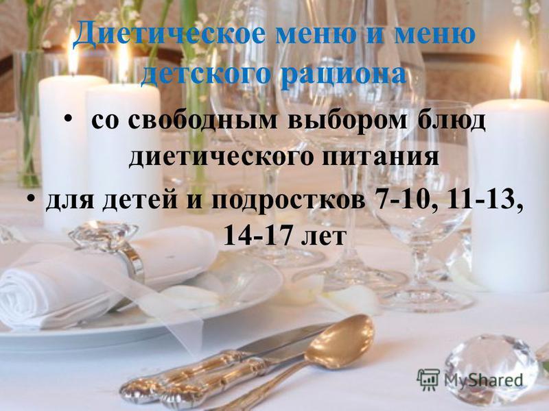 Диетическое меню и меню детского рациона со свободным выбором блюд диетического питания для детей и подростков 7-10, 11-13, 14-17 лет