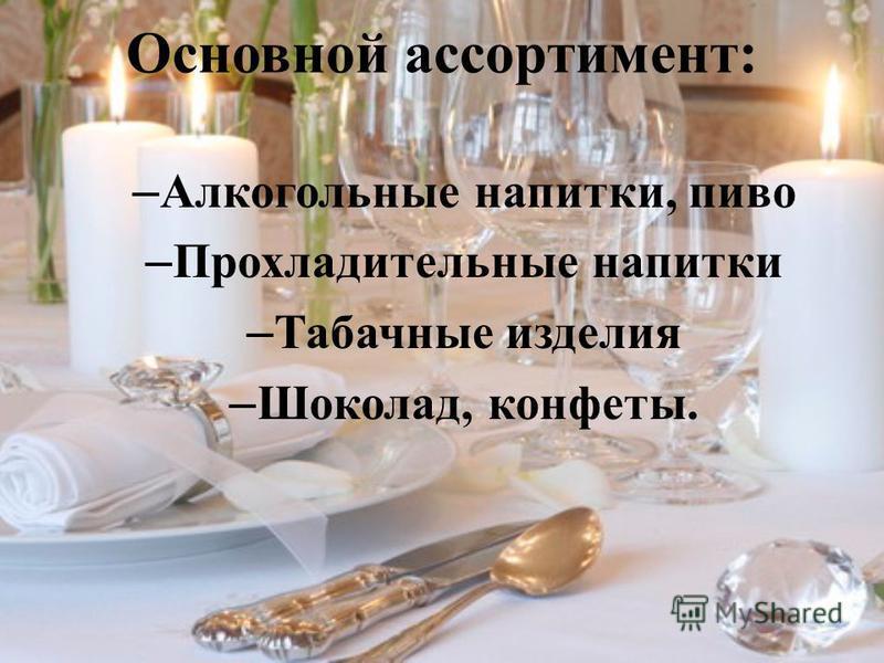 Основной ассортимент: – Алкогольные напитки, пиво – Прохладительные напитки – Табачные изделия – Шоколад, конфеты.