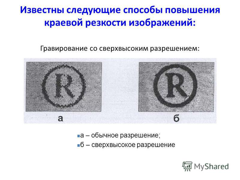 Известны следующие способы повышения краевой резкости изображений: Гравирование со сверхвысоким разрешением: а – обычное разрешение; б – сверхвысокое разрешение