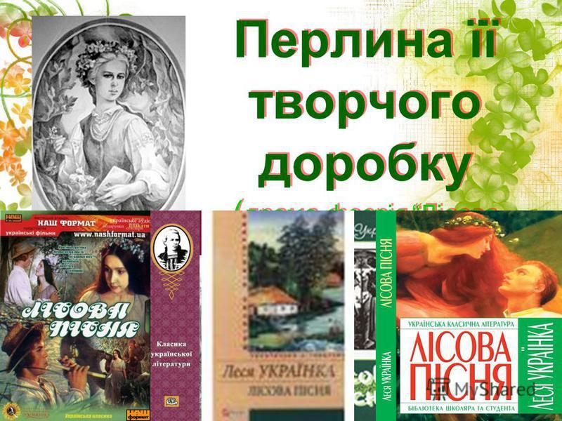 Перлина її творчого доробку ( драма-феєрія Лісова пісня Лесі Українки) Перлина її творчого доробку ( драма-феєрія Лісова пісня Лесі Українки)