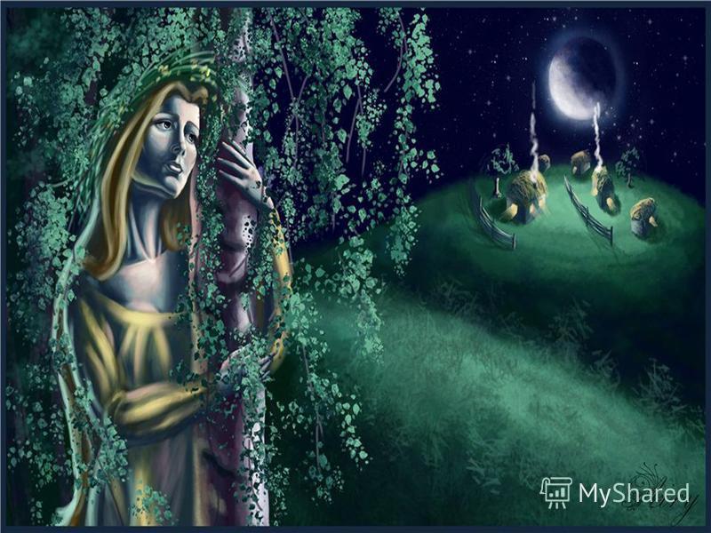 Усю силу чуття, весь свій поетичний дар перелила Леся Українка в лісову міфологічну істоту Мавку. Вона має в серці