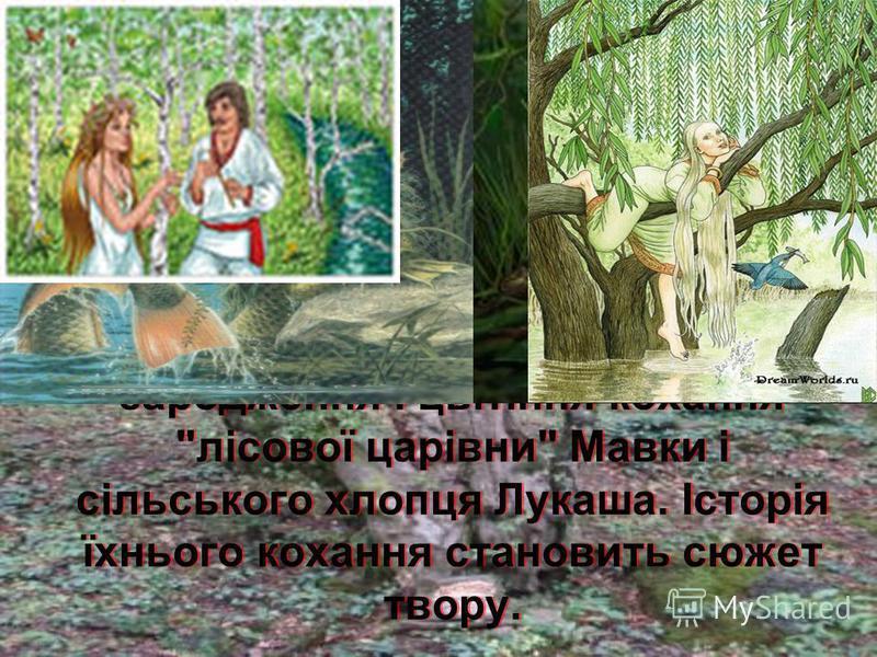 У першій дії починається конфлікт людини з природою. У ліс приходять люди. Лісові сили їм сприяють, а водяні намагаються шкодити. Ця