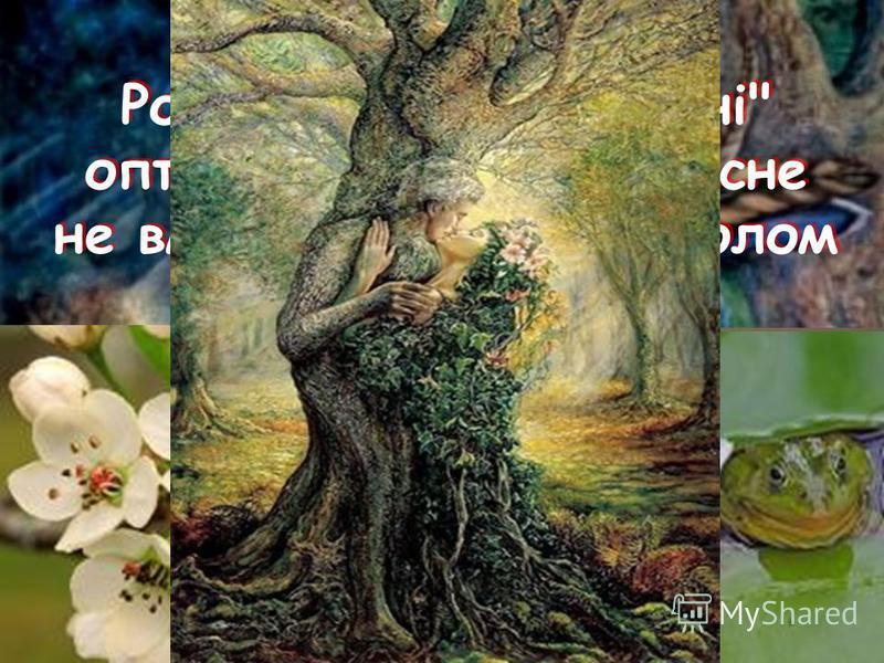 Розв'язка Лісової пісні оптимістична прекрасне не вмирає: воно є символом вічності. Розв'язка Лісової пісні оптимістична прекрасне не вмирає: воно є символом вічності.