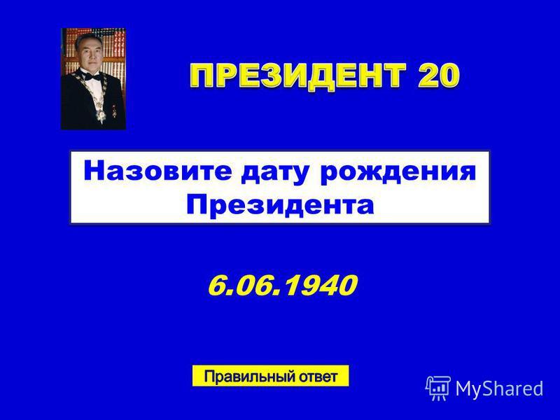 6.06.1940 Назовите дату рождения Президента