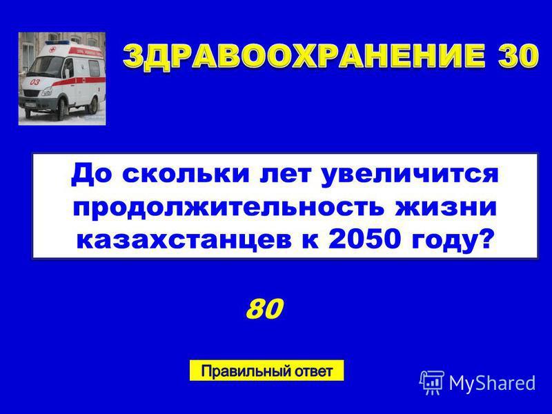 80 До скольки лет увеличится продолжительность жизни казахстанцев к 2050 году?