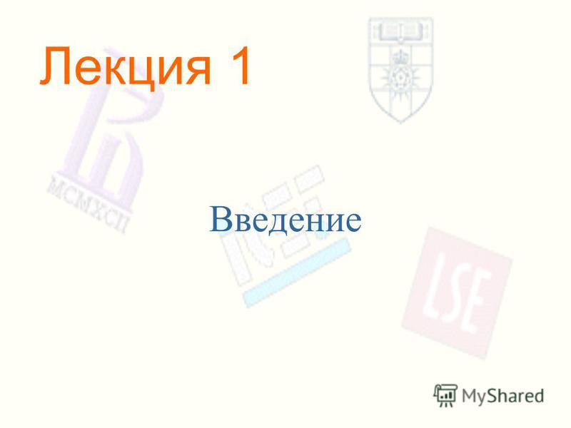 Лекция 1 Введение