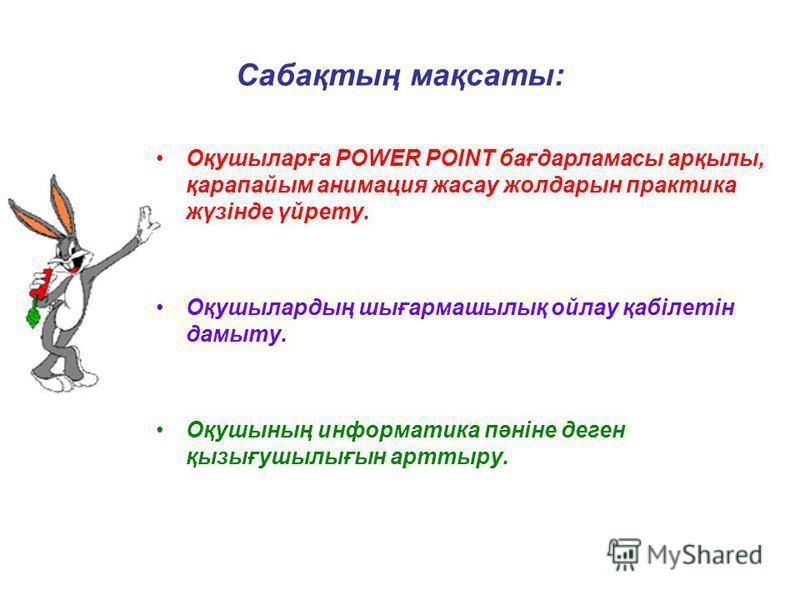 POWER POINT бағдарламасында қарапайым анимация жасау. 12 Кәсіптік колледж Өмірзақова Дина.