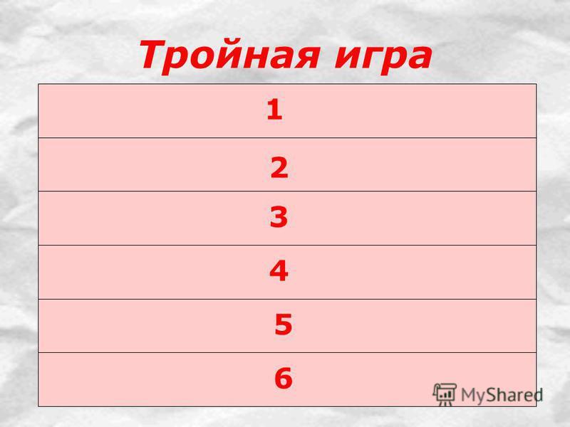 Тройная игра 1 2 3 4 5 6