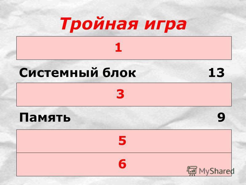 Тройная игра 1 Системный блок 13 3 5 6 Память 9