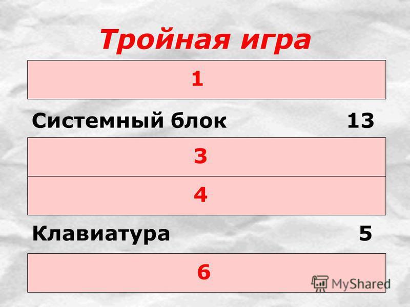 Тройная игра 1 Системный блок 13 3 4 6 Клавиатура 5