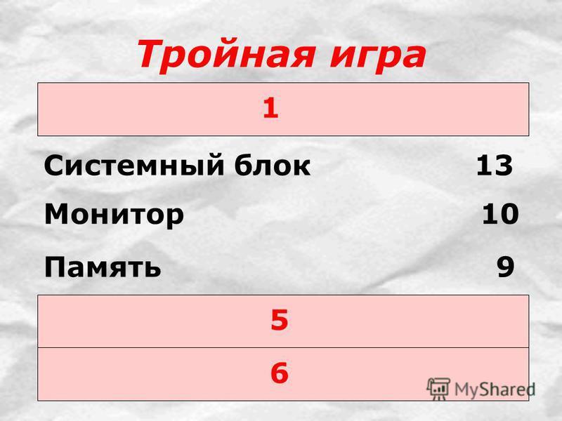 Тройная игра 1 Системный блок 13 5 6 Монитор 10 Память 9