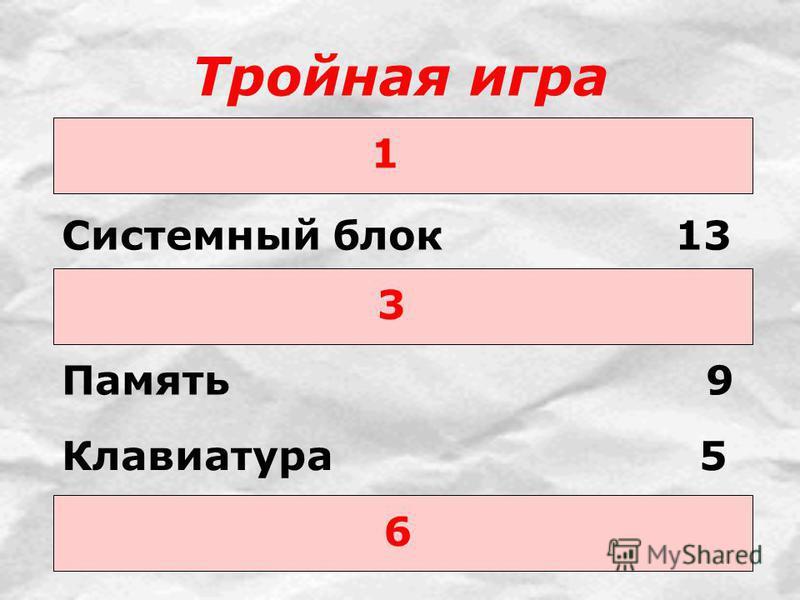 Тройная игра 1 Системный блок 13 3 6 Память 9 Клавиатура 5