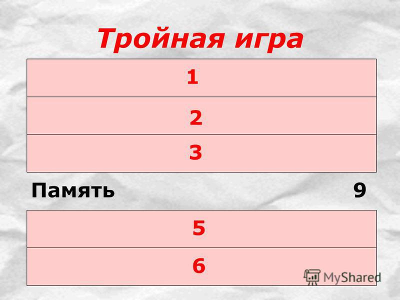 Тройная игра 1 2 3 Память 9 5 6