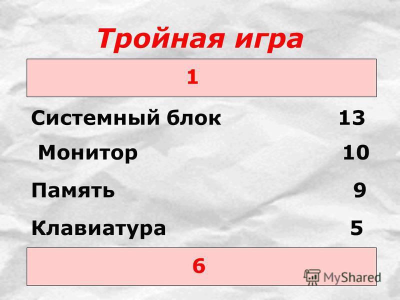 Тройная игра 1 Системный блок 13 6 Монитор 10 Память 9 Клавиатура 5