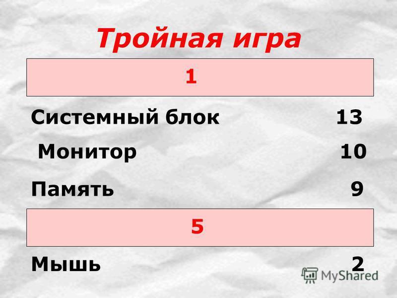 Тройная игра 1 Системный блок 13 5 Монитор 10 Память 9 Мышь 2