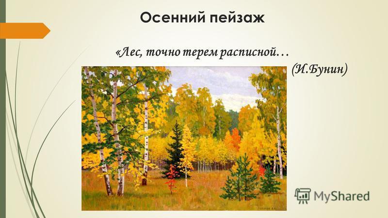 Осенний пейзаж «Лес, точно терем расписной… (И.Бунин)
