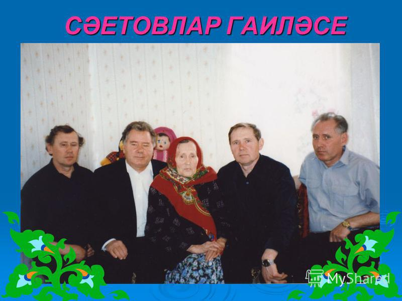 СӘЕТОВЛАР ГАИЛӘСЕ