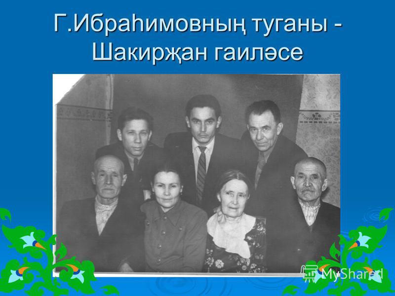 Г.Ибраһимовның туганы - Шакирҗан гаиләсе