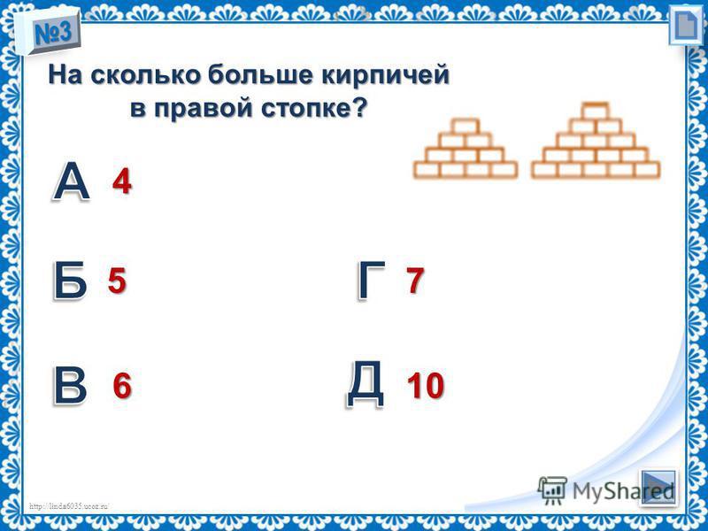 http://linda6035.ucoz.ru/ На сколько больше кирпичей в правой стопке? 4 5 6 7 10