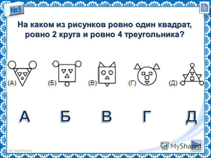 http://linda6035.ucoz.ru/ На каком из рисунков ровно один квадрат, ровно 2 круга и ровно 4 треугольника?