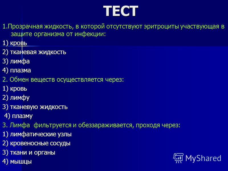 ТЕСТ.Прозрачная жидкость, в которой отсутствуют эритроциты участвующая в защите организма от инфекции: 1. Прозрачная жидкость, в которой отсутствуют эритроциты участвующая в защите организма от инфекции: 1) кровь 2) тканевая жидкость 3) лимфа 4) плаз