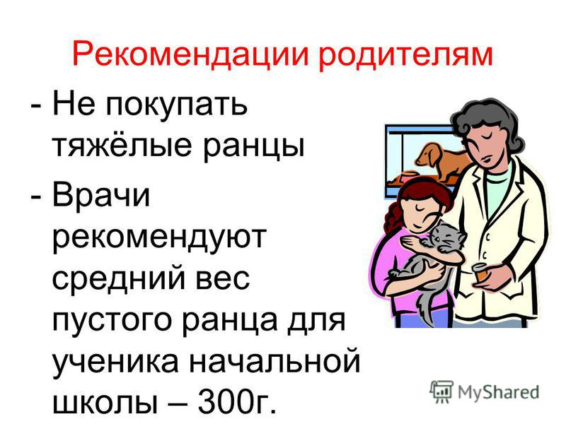 Рекомендации родителям - Не покупать тяжёлые ранцы - Врачи рекомендуют средний вес пустого ранца для ученика начальной школы – 300 г.