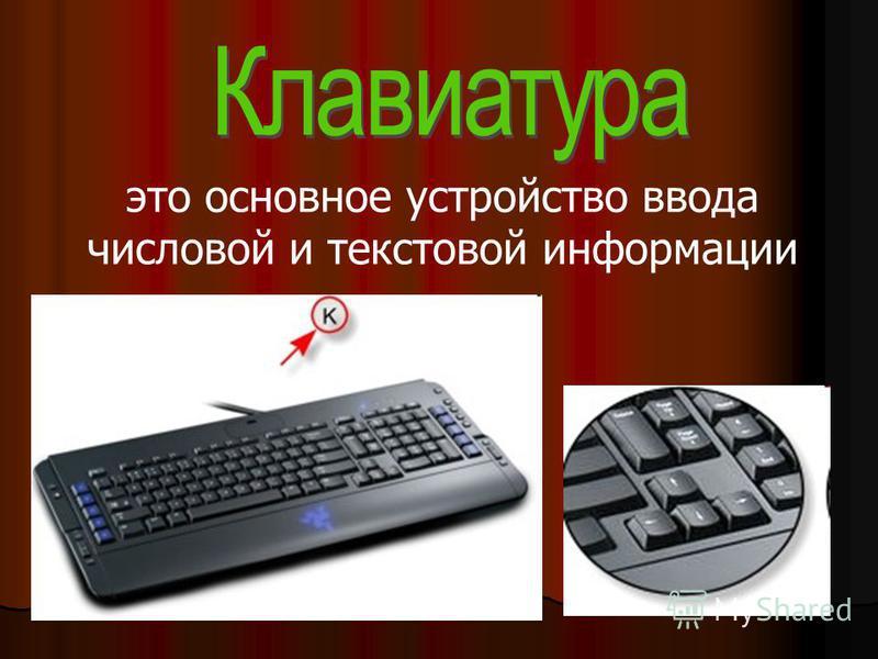 это основное устройство ввода числовой и текстовой информации