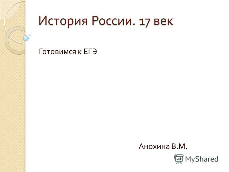 История России. 17 век Готовимся к ЕГЭ Анохина В. М.