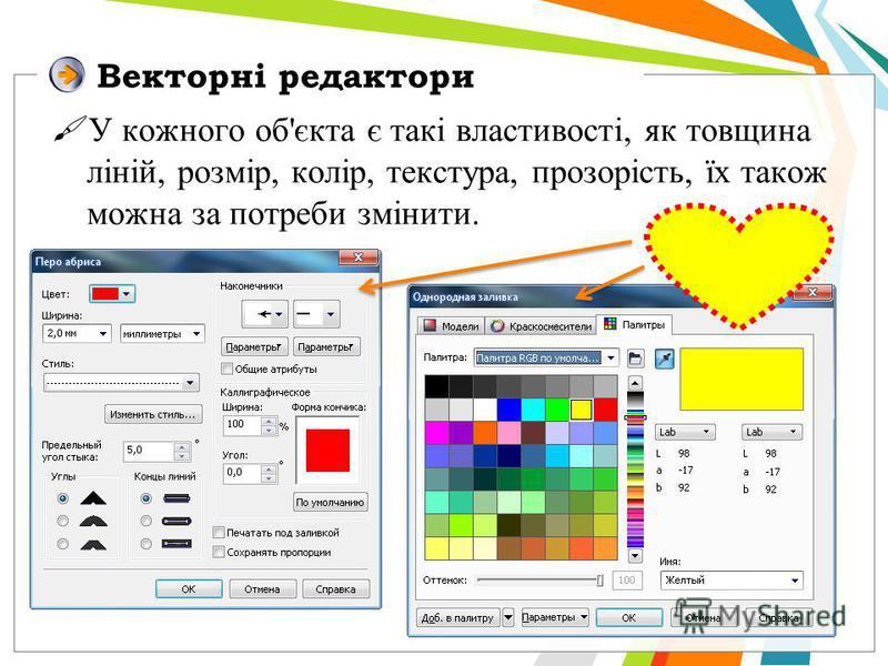 Векторні редактори У кожного об'єкта є такі властивості, як товщина ліній, розмір, колір, текстура, прозорість, їх також можна за потреби змінити.