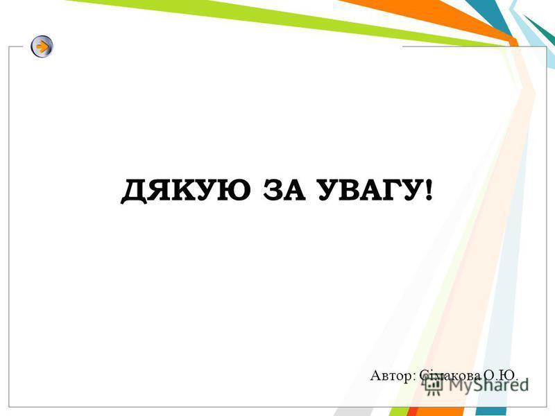 ДЯКУЮ ЗА УВАГУ! Автор: Сімакова О.Ю.