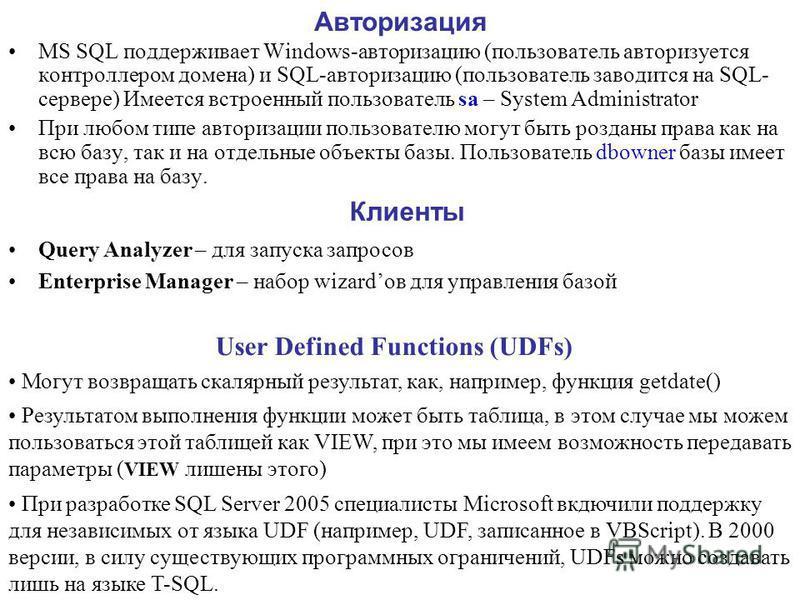 Авторизация MS SQL поддерживает Windows-авторизацию (пользователь авторизуется контроллером домена) и SQL-авторизацию (пользователь заводится на SQL- сервере) Имеется встроенный пользователь sa – System Administrator При любом типе авторизации пользо