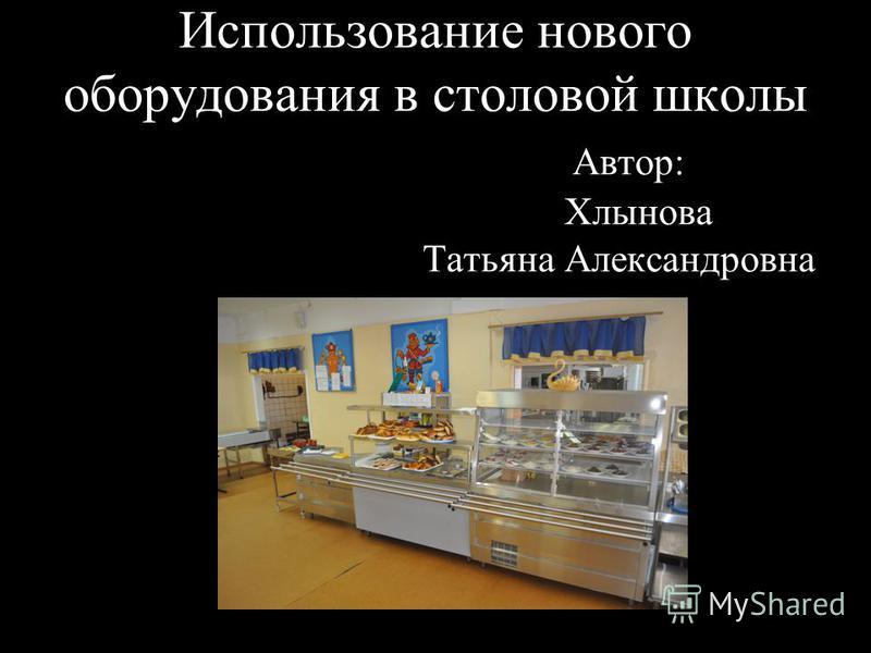 Использование нового оборудования в столовой школы Автор: Хлынова Татьяна Александровна