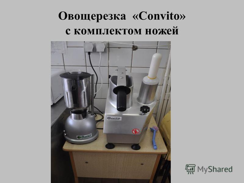Овощерезка «Convito» с комплектом ножей
