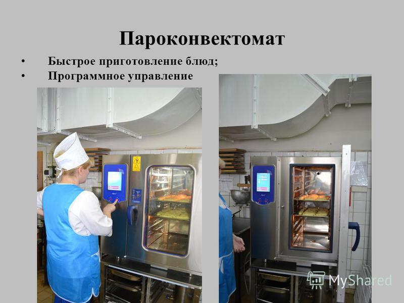 Пароконвектомат Быстрое приготовление блюд; Программное управление