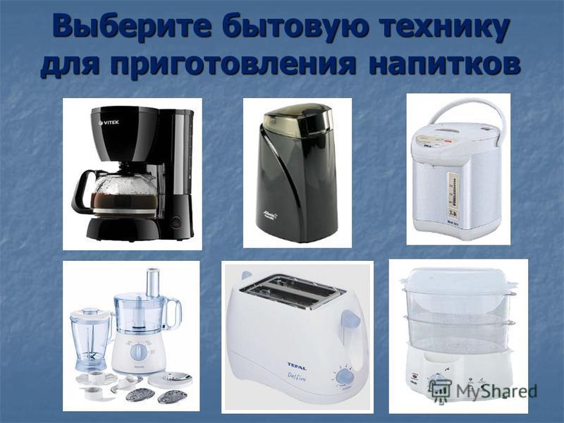 Выберите бытовую технику для измельчения продуктов