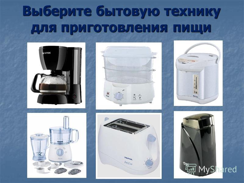 Выберите бытовую технику для приготовления напитков