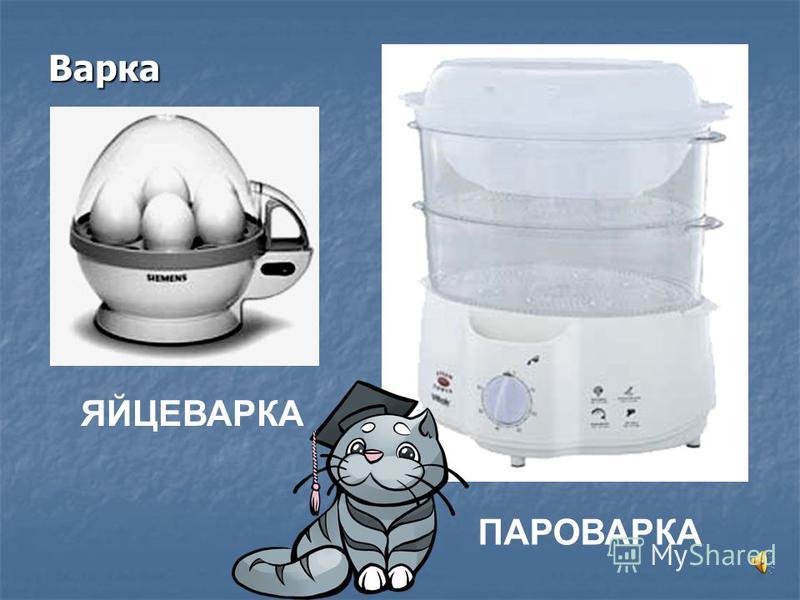 Для приготовления пищи Варка Варка Жарка Жарка Запекание Запекание МИКРОВОЛНОВАЯ ПЕЧЬ ПЛИТА