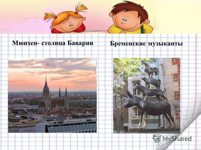 Мюнхен- столица Баварии Бременские музыканты