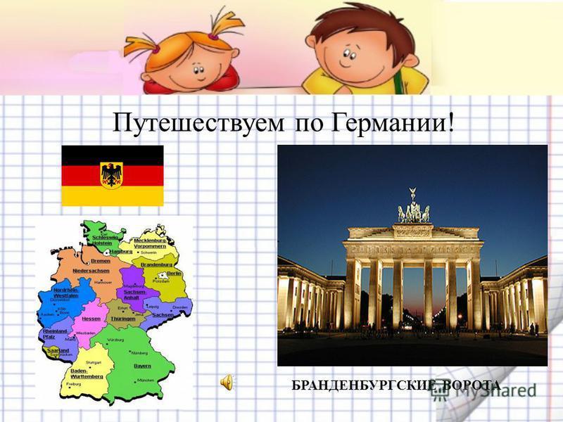 БРАНДЕНБУРГСКИЕ ВОРОТА Путешествуем по Германии!