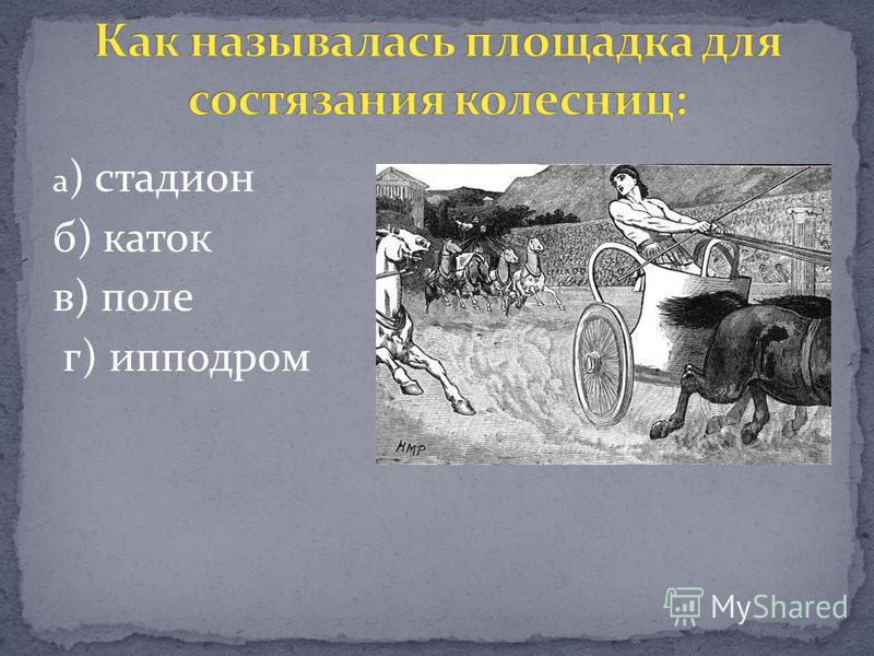 1) Посейдона 2) Зевса 3) Аполлона 4) Гефеста