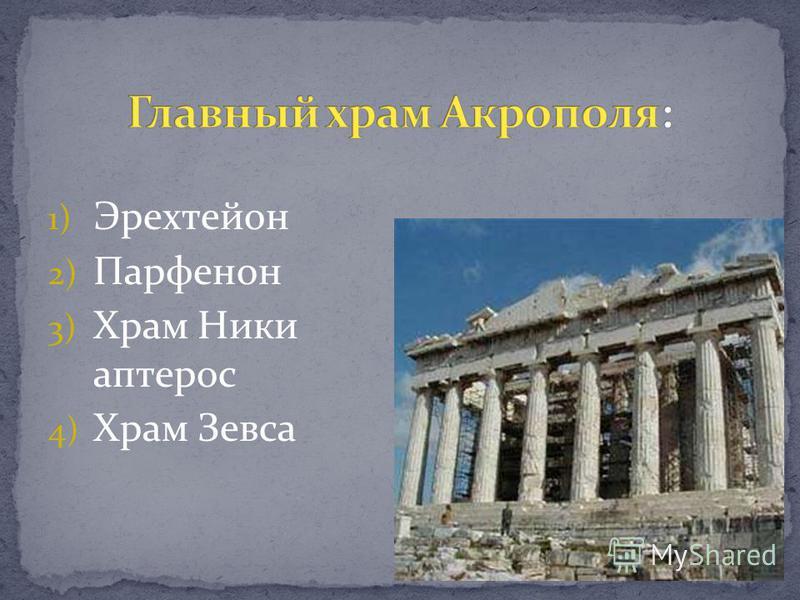 1) Перикл 2) Фемистокл 3) Платон 4) Фидий