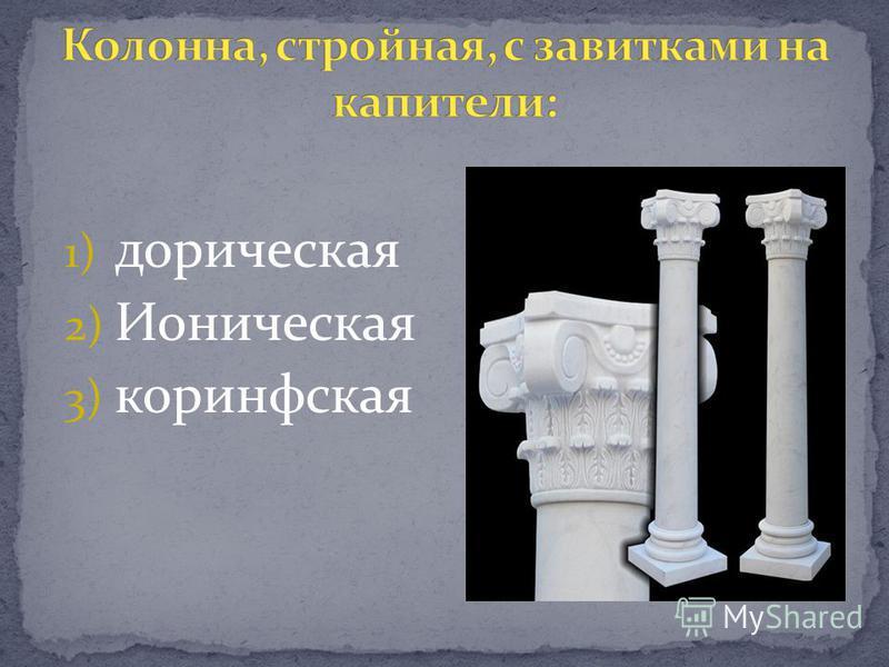 1) Эрехтейон 2) Парфенон 3) Храм Ники аптерос 4) Храм Зевса