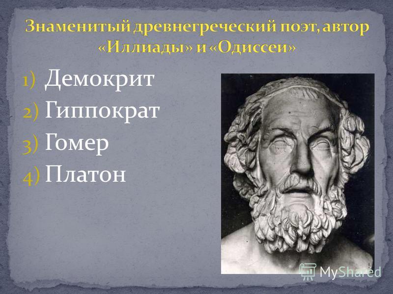 а) Геродот б) Еврипид в) Гиппократ г)Демокрит