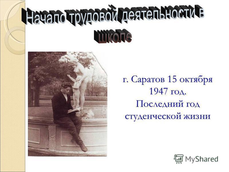 г. Саратов 15 октября 1947 год. Последний год студенческой жизни
