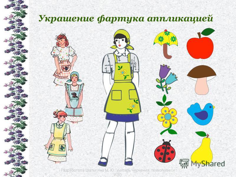 Украшение фартука аппликацией Разработала Шатыгина М. Ю. учитель черчения, технологии и ИЗО