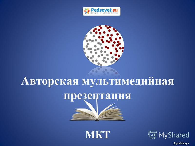 Авторская мультимедийная презентация МКТ Aprelskaya