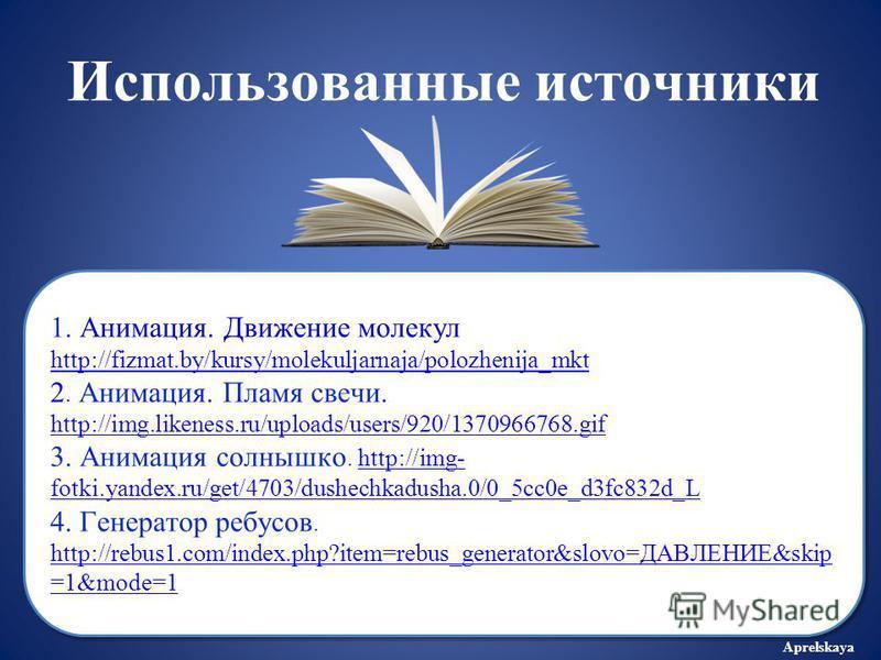 Использованные источники 1. Анимация. Движение молекул http://fizmat.by/kursy/molekuljarnaja/polozhenija_mkt 2. Анимация. Пламя свечи. http://img.likeness.ru/uploads/users/920/1370966768. gif 3. Анимация солнышко. http://img- fotki.yandex.ru/get/4703