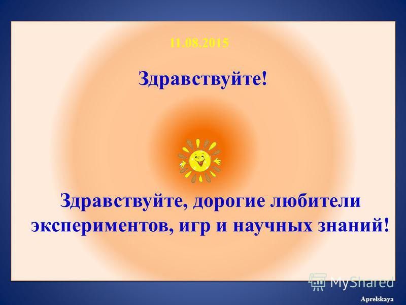 Здравствуйте! Здравствуйте, дорогие любители экспериментов, игр и научных знаний! Aprelskaya 11.08.2015