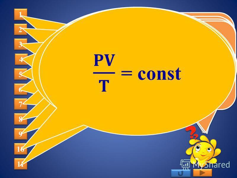 7 7 6 6 3 3 5 5 1 1 2 2 8 8 9 9 4 4 Внутренняя энергия Уравнение Менделеева – Клапейрона Закон Шарля Закон Гей – Люссака Давление идеального газа. Основное уравнение МКТ Cредняя кинетическая энергия молекул Молярная масса. Формула количества вещества