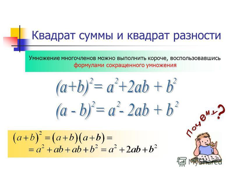 Квадрат суммы и квадрат разности Умножение многочленов можно выполнить короче, воспользовавшись формулами сокращенного умножения